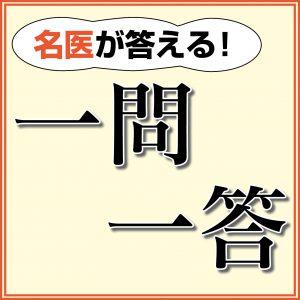 【名医の一問一答】杖やシルバーカートの上手な選び方・使い方はありますか?