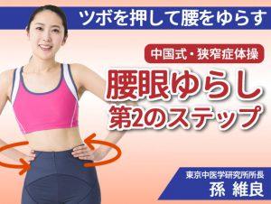 【中国式狭窄症体操・腰眼ゆらし】腰眼を親指で押しながら、腰を軽くゆらし動かすだけ【第2のステップ】
