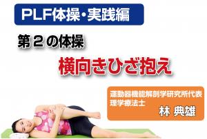 【PLF体操(4/9)実践編】横向きひざ抱えで、腰椎と股関節を同時にほぐす【第2の体操】