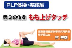 【PLF体操(5/9)実践編】もも上げタッチで、腸腰筋の柔軟性を取り戻す【第3の体操】