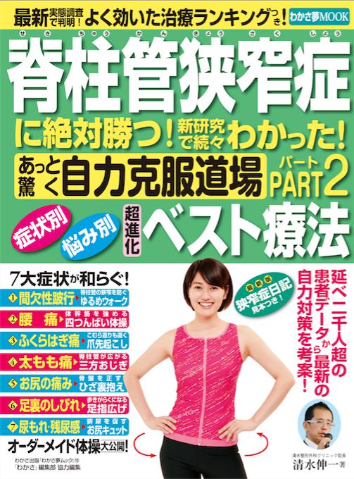 狭窄症Part02_cover.png