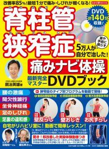 [行列のできる名医]銅冶英雄先生の「痛みナビ体操」が見て分かる!読んで分かる!DVD付き最新ムックが発売中!