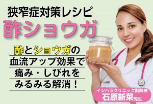 【狭窄症対策レシピ】石原新菜先生おすすめは「酢ショウガ」。痛みやしびれで悩む人に
